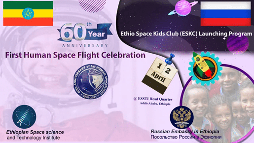 The 60th years Anniversary of Human Space Flight celebrated in Ethiopia